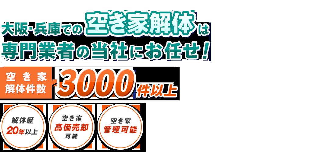 大阪・兵庫での「空き家解体」は専門業者の当社にお任せ!空き家解体件数3000件以上